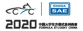 中国大学生方程式系列赛事