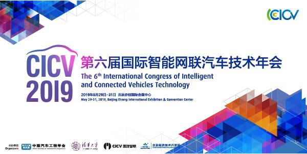 2019第六届国际智能网联汽车技术年会