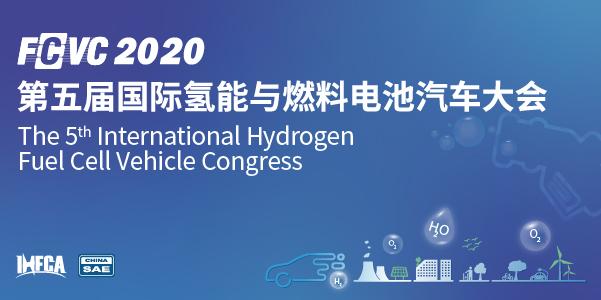 2020第五届国际氢能与燃料电池汽车大会
