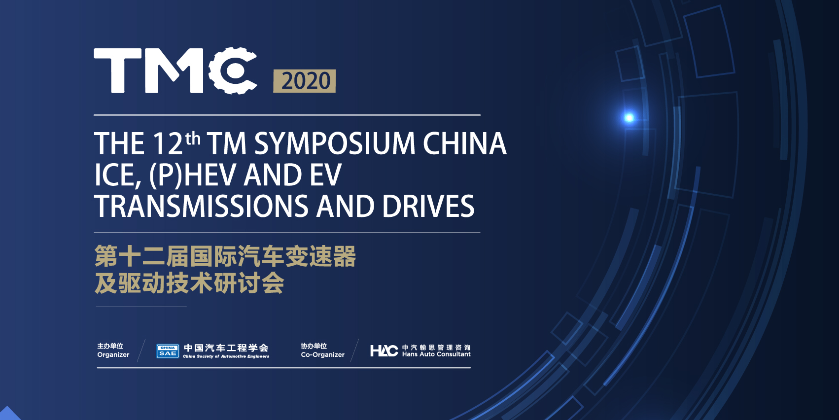 第十二届国际汽车变速器及驱动技术研讨会