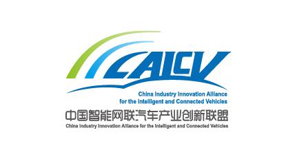 中国智能网联汽车产业创新联盟