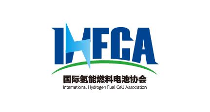 国际氢能燃料电池而且是��力恐怖协会(筹)