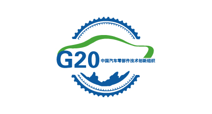 中国汽车零部件技术创新组织