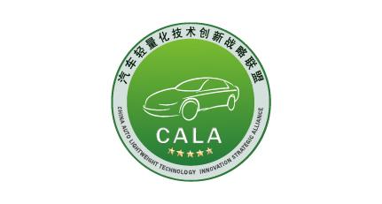 汽车轻量化技术创新战略联盟