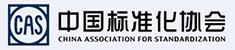 中国标准化协会