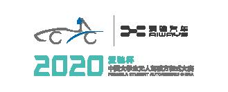 中国大学生无人驾驶方程式大赛