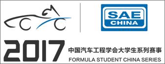 中国汽车工程学会大学生系列赛事