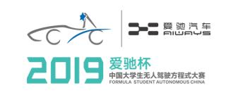 中國大學生無人駕駛方程式大賽