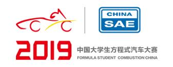 中國大學生方程式汽車大賽