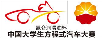 中国大学生方程式汽车大赛