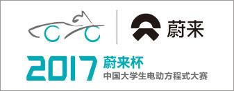 中国大学生电动方程式大赛