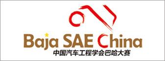 中国汽车工程学会巴哈大赛