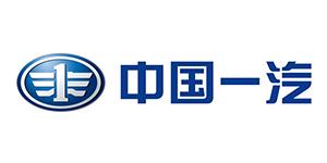 中国第一汽车集团有限公司