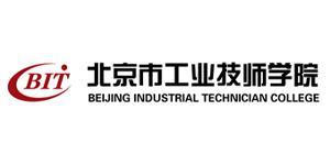 北京市工业技师学院
