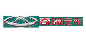 奇瑞汽车股份有限企业