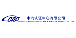 中汽认证中心【官方网站】有限公司