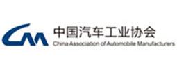 中國汽車工業協會