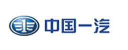 中國第一汽車集團有限公司
