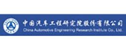 中国汽车工程研究院股份有限公司