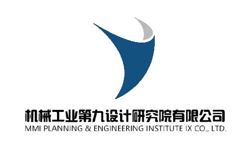 机械工业第九设计研究院有限公司
