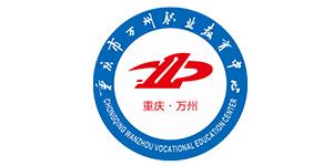 重庆市万州职业教育中心