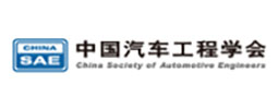 中國汽車工程學會
