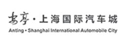 上海國際汽車城(集團)有限公司