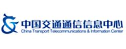 中國交通通信信息中心