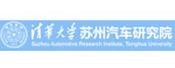 清華大學蘇州汽車研究院