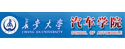 长安大学汽车工程学院