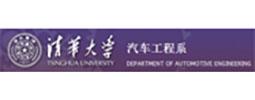 清华大学汽车工程系