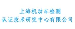 上海機動車檢測認證技術研究中心有限公司