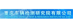 重庆车辆检测研究院有限公司