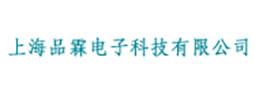 上海品霖電子科技有限公司