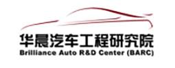 华晨汽车工程研究院