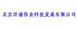 北京洋浦偉業科技發展有限公司