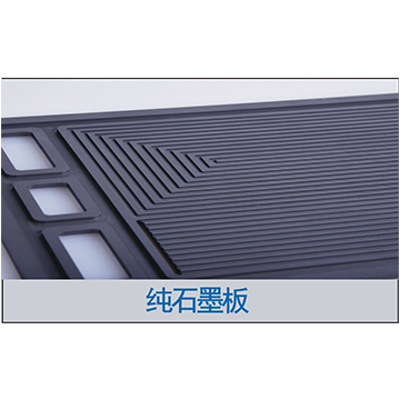 氢燃料电池用石墨双极板
