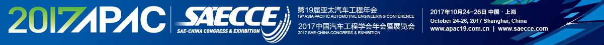 第19届亚太汽车工程年会 2017中国汽车工程学会年会暨展览会