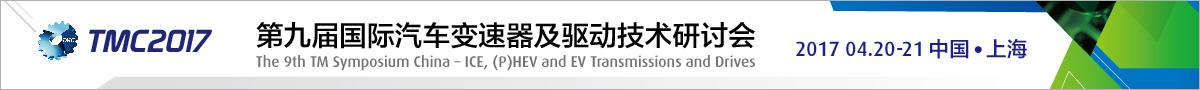 第九届国际汽车变速器及驱动技术研讨会(TMC2017)