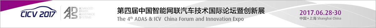 第四届中国智能网联汽车技术国际论坛暨创新展