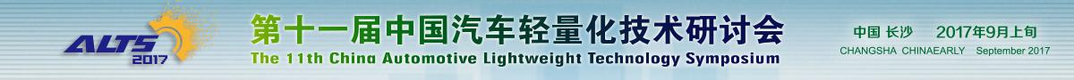 2017第十一届中国汽车轻量化技术研讨会