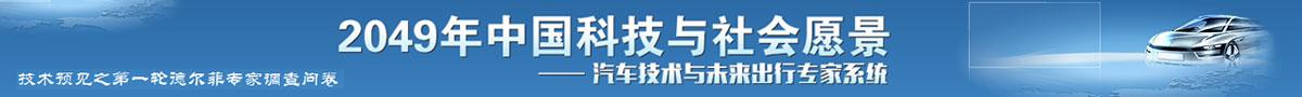 2049年中国科技与社会愿景-汽车技术与未来出行