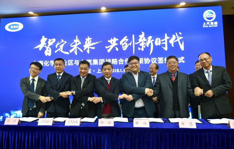 SAIC Motor and the Shanghai Chemical Industry Park Sign