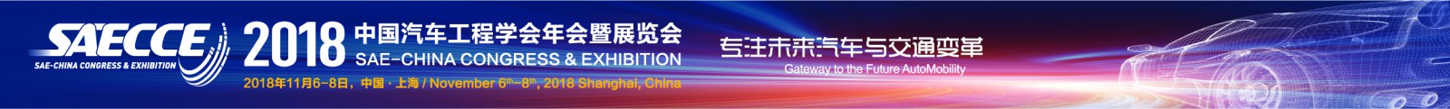 2018188bet备用年会暨展览会