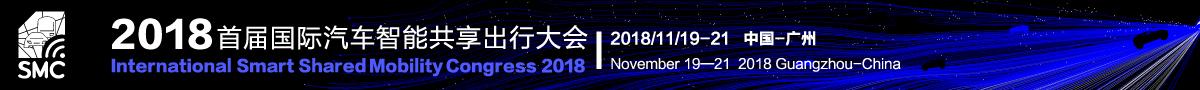 2018首届国际汽车智能共享出行大会