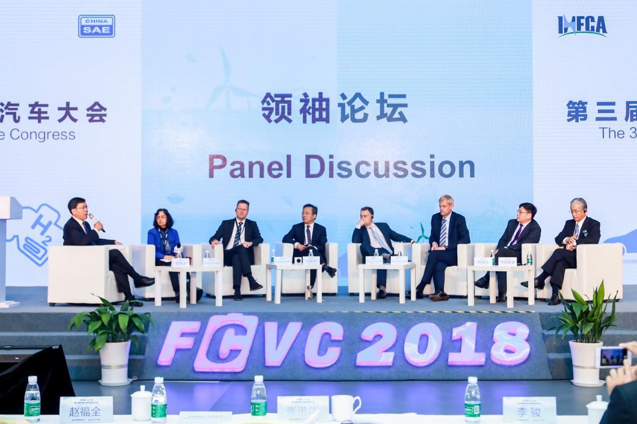 FCVC2018_领袖论坛