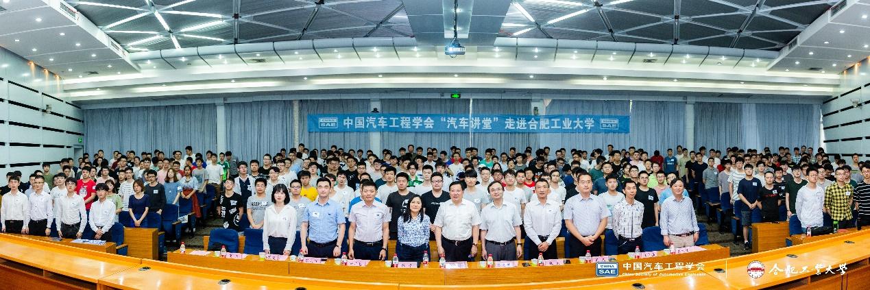 """中国汽车工程学会""""汽车讲堂""""走进合肥工业大学暨会员活动中心成立仪式成功举办"""