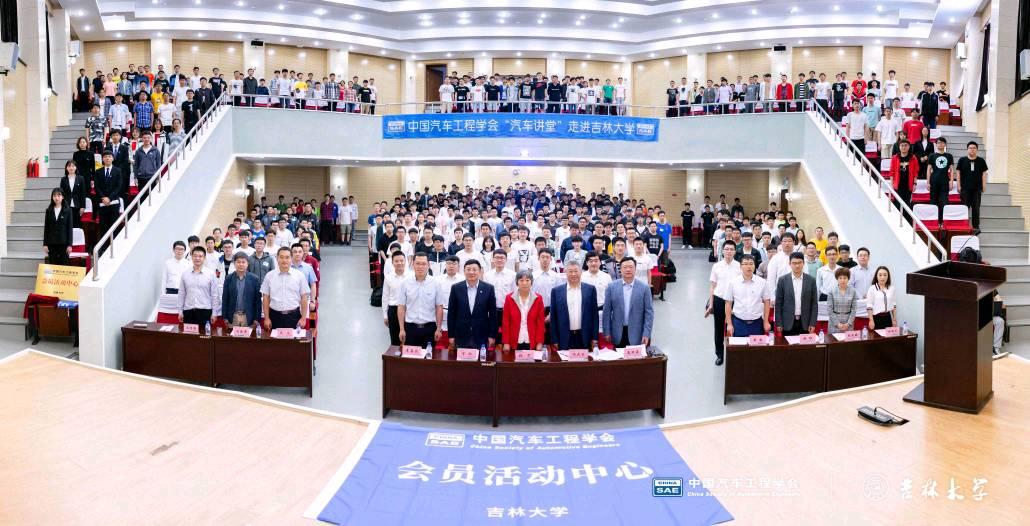 """中国汽车工程学会""""汽车讲堂""""走进吉林大学暨会员活动中心成立仪式成功举办"""