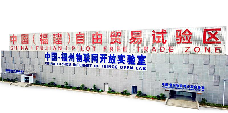 福州物联网开放实验室有限公司